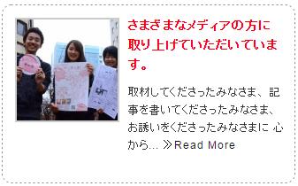 東京新聞さんセンキョ割