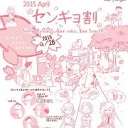 A4__Chirashi_4_26_Wakazo_Flyer_Senkyowari