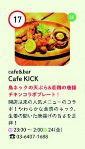 17cafe KICK