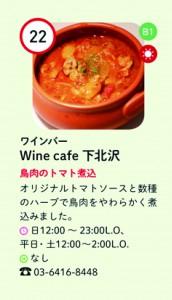 22Wine cafe 下北沢