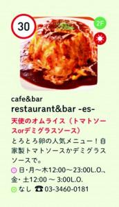 30restaurant&bar es