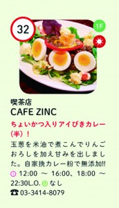 32 Cafe ZINC