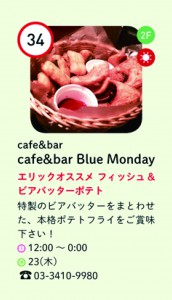 34cafe&bar Blue Monday