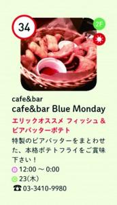 34cafe&bar Blue Monday
