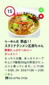 15熱血スタミナ五郎ちゃん