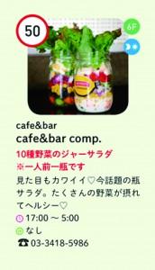 50 cafe&bar comp