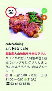 56art ReG cafe