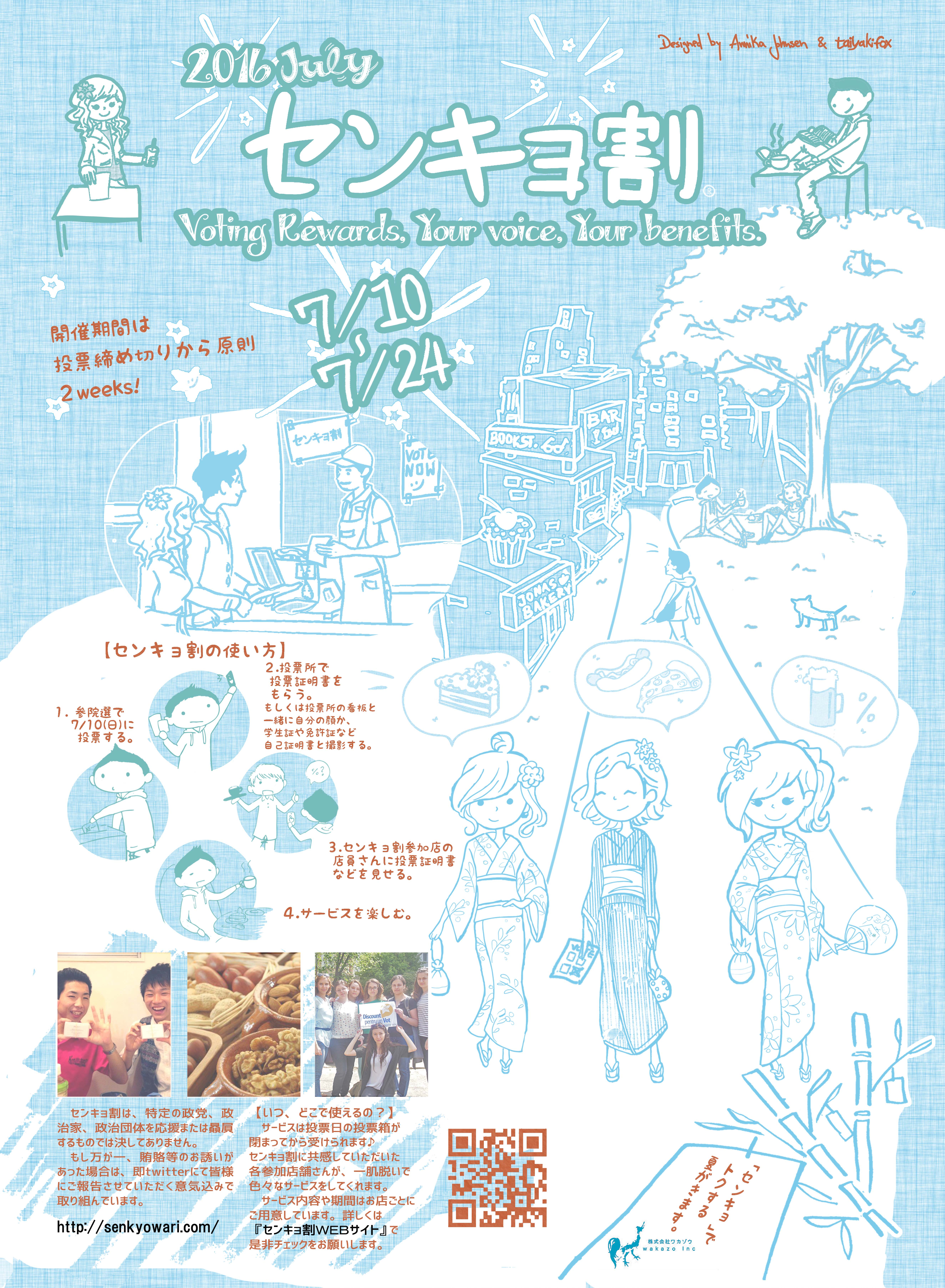 A3__Poster_4_12_Wakazo_Flyer_Senkyowari
