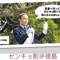 shimane200