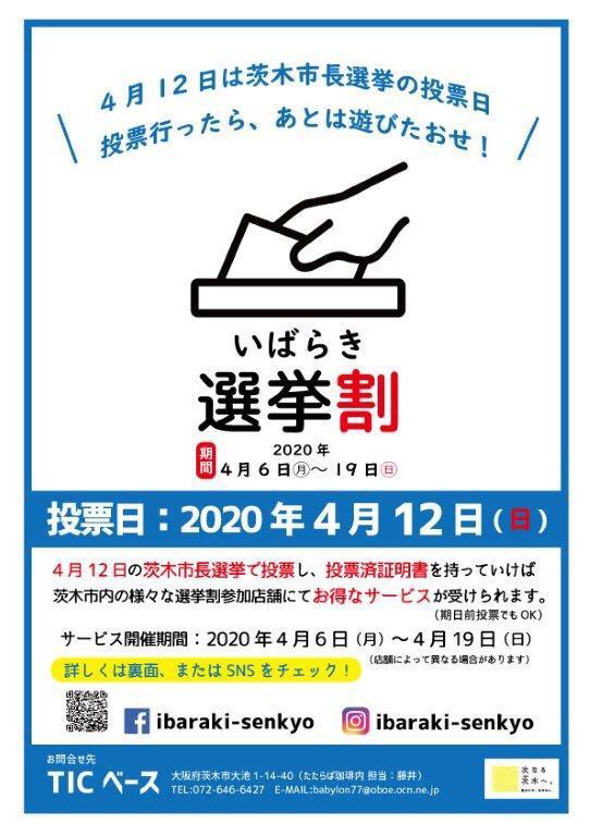 結果 茨木 市長 選挙